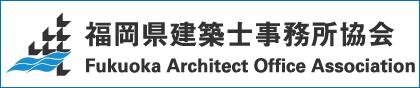 (一社)福岡県建築士事務所協会