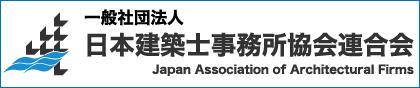 (一社)日本建築士事務所協会連合会